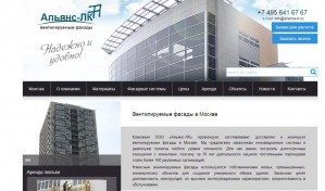 Услуги по монтажу вентилируемых фасадов от компании «Альянс-ЛК»