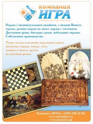 Индивидуальный дизайн игр на заказ от компании «ИГРА»