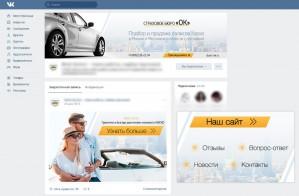 Страховое бюро «ОК» открыло представительство «ВКонтакте»