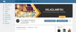 Открытие представительств интернет-магазина SkladLamp в Facebook и «Вконтакте»