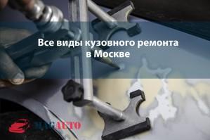 Кузовной ремонт в столице: в какую сумму выйдет восстановление для Audi