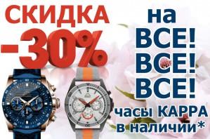 Специальное предложение от «Четвёртого измерения»: скидка 30 % на часы «Карра»