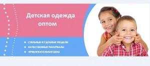 Оптовые поставки модной качественной одежды для детей от интернет-магазина Pretty-baby