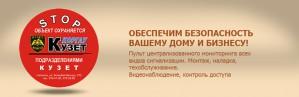 Охрана квартир от компании «КУЗЕТ-КОРГАУ»