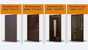 Стальные входные двери от производителя ООО «Титан Мск»