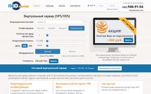 Новая услуга NeoServer позволит подключать VPS к частной сети