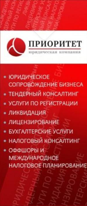 Услуги по регистрации юридических лиц от профессионалов компании «ПРИОРИТЕТ»