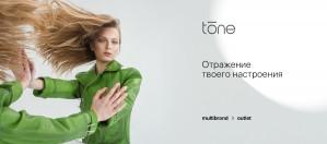 Одежда tone:  брендовая оригинальная и доступная