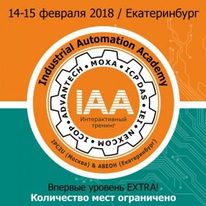 Технический тренинг для инженеров АСУ ТП. 14-15 февраля 2018, Екатеринбург