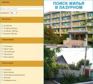 Новый сервис поиска жилья в Лазурном