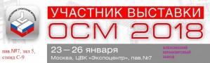 «Алексинский керамзитовый завод» на выставке «Отечественные строительные материалы 2018»