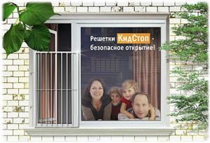 Правила установки решеток безопасности на окна для детей. Обзор главных преимуществ