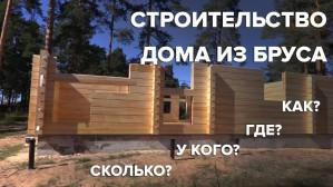 Почему дома из бруса в Иваново очень популярны. Главные особенности и достоинства