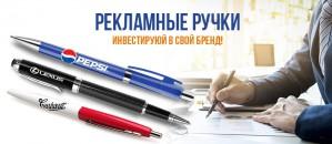 Оригинальная сувенирная продукция с логотипом в Киеве станет прекрасным решением для проведения масштабных рекламных кампаний