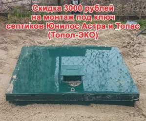 Скидка 3000 рублей на монтаж септика под ключ