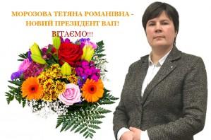 Морозова Татьяна Романовна – новый президент ВАП