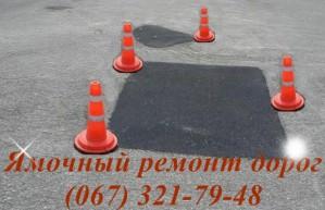 Методы ямочного ремонта дорог