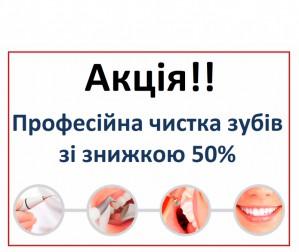 Профессиональная чистка зубов со скидкой 50%