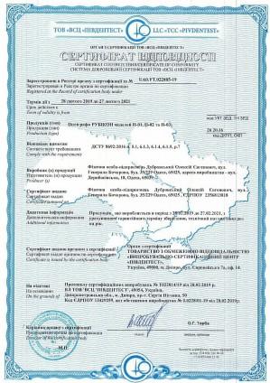 Полиграфы Rubicon получили сертификат ДСТУ 8692: 2016