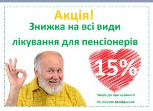 Скидка пенсионерам 15% на лечение зубов