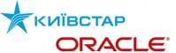 «Киевстар» модернизировал свою IT-инфраструктуру на базе Oracle Exadata