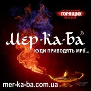 Мер-Ка-Ба турагентство горящих туров из Киева и Винницы