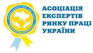Ассоциация экспертов рынка труда Украины проведет семинар