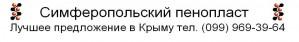 Симферопольский пенопласт покоряет Крым и Севастополь.