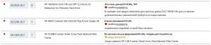 Обработчик серверных спецификаций