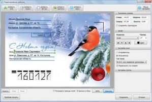 Компания AMS Software выпустила новую версию программы Почтовые Конверты 4.0