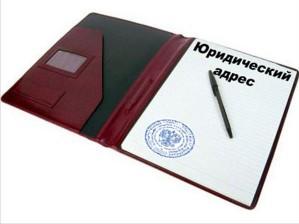 Юридический адрес для регистрации ООО: особенности оформления
