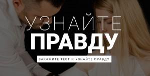 Официальный сайт полиграфолога Игоря Ищука