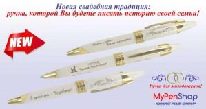 Свадебная ручка. Новый тренд от MyPenShop