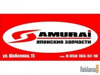 Автозапчасти на иномарки в Севастополе оптом