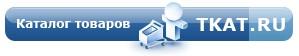 Каталог интернет - магазинов ``Tkat``