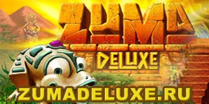 Новые игры о Zuma на едином ресурсе